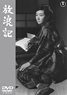 放浪記(1962)