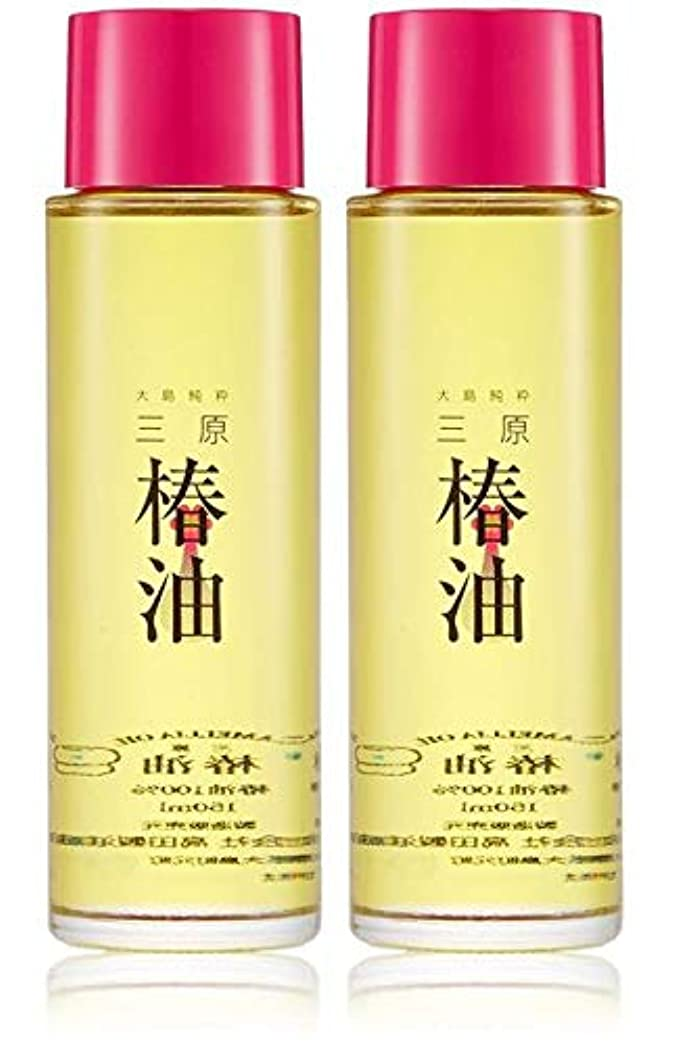 開梱ネーピア誰が(伊豆大島のヤブ椿100%)大島純粋三原椿油 150mL×2本セット