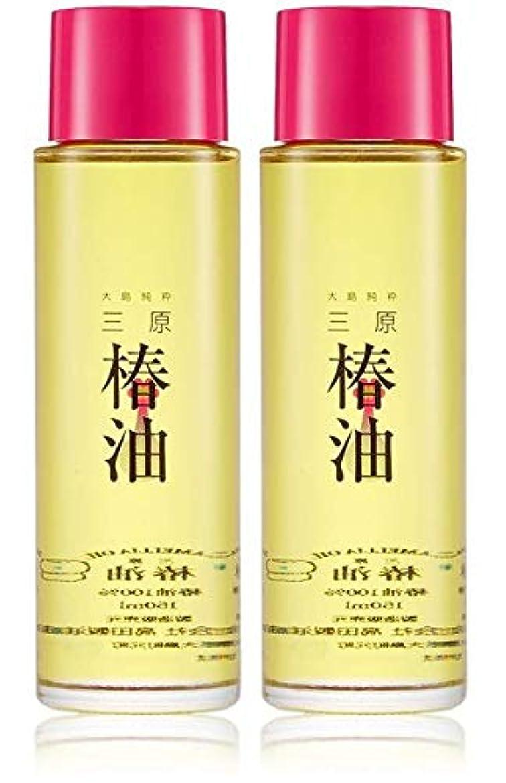 憧れキャプテン唯物論(伊豆大島のヤブ椿100%)大島純粋三原椿油 150mL×2本セット