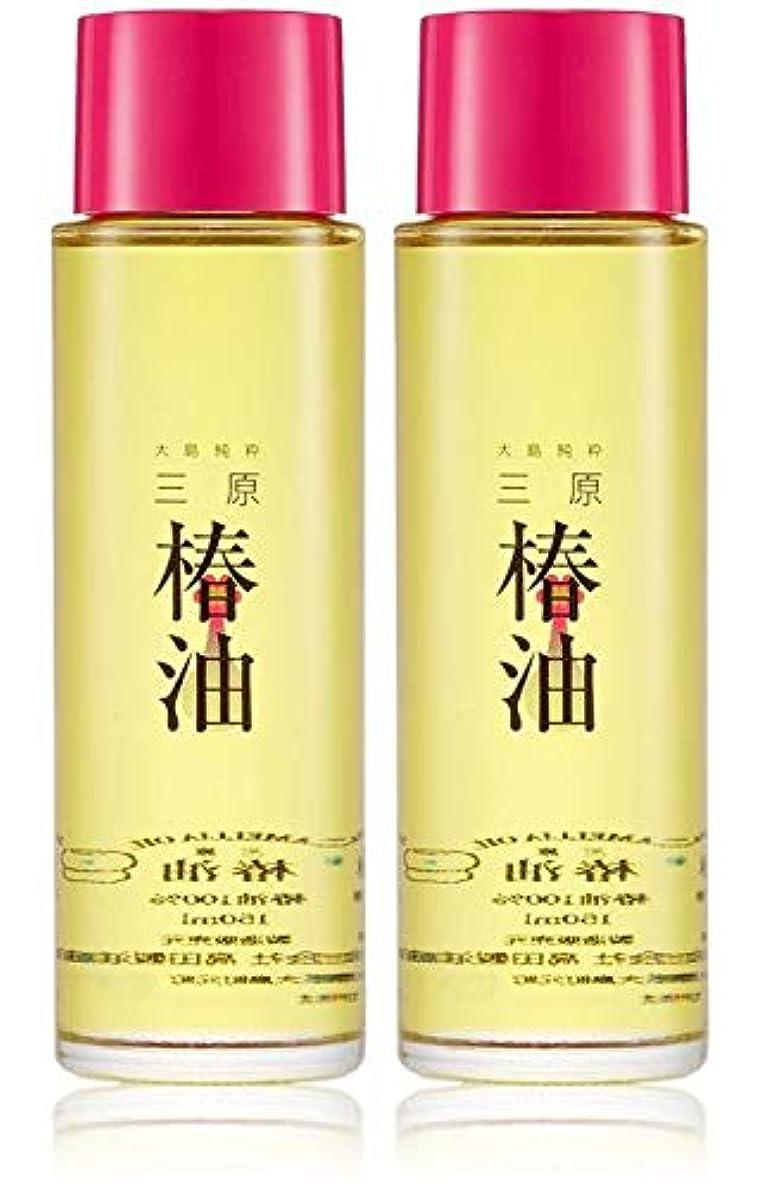 ピンチ色ストライド(伊豆大島のヤブ椿100%)大島純粋三原椿油 150mL×2本セット