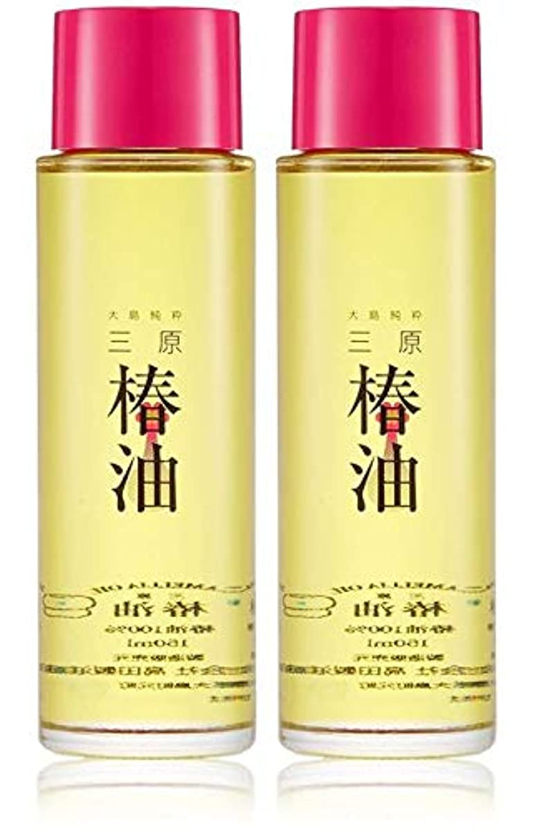 ダイエットビール機会(伊豆大島のヤブ椿100%)大島純粋三原椿油 150mL×2本セット