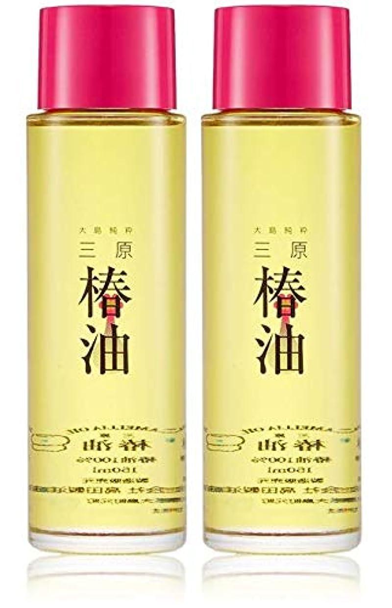 米国クラックポット大いに(伊豆大島のヤブ椿100%)大島純粋三原椿油 150mL×2本セット