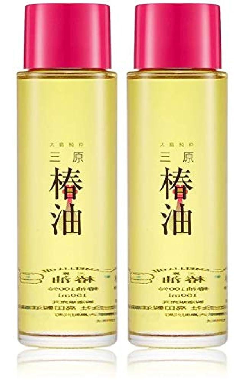 読み書きのできないヤギ多様体(伊豆大島のヤブ椿100%)大島純粋三原椿油 150mL×2本セット