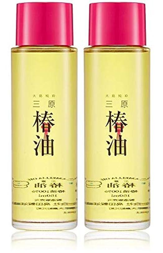 近代化するおしゃれじゃない王朝(伊豆大島のヤブ椿100%)大島純粋三原椿油 150mL×2本セット