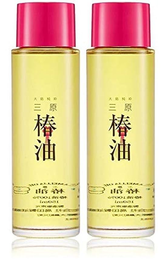 雹ノート波紋(伊豆大島のヤブ椿100%)大島純粋三原椿油 150mL×2本セット