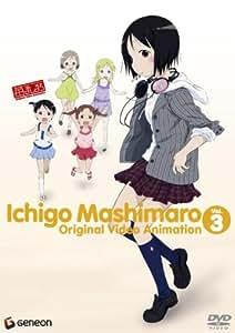 苺ましまろ オリジナルビデオアニメーション3(初回限定生産) [DVD]