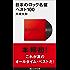 日本のロック名盤ベスト100 (講談社現代新書)
