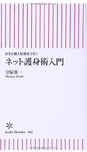 お金と個人情報を守れ! ネット護身術入門 (朝日新書)の詳細を見る