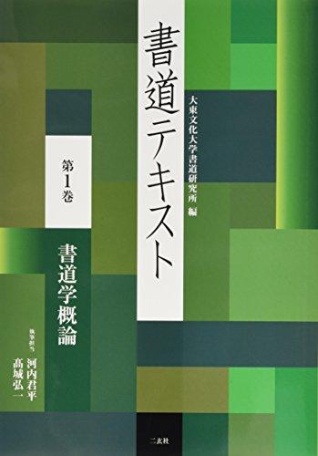 書道テキスト〈第1巻〉書道学概論