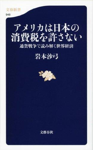 アメリカは日本の消費税を許さない 通貨戦争で読み解く世界経済 (文春新書)
