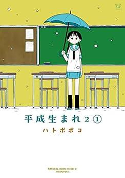[ハトポポコ]の平成生まれ2 1巻 (まんがタイムKRコミックス)