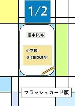Syougakkou Rokunenkan no Kanji Flashcard ban nibun no ichi (Japanese Edition) by [Murakami Syuppan]