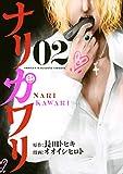 ナリカワリ(2) (マガジンポケットコミックス)