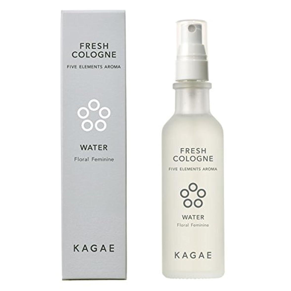 誇り繁殖単調なカガエ(KAGAE) フレッシュコロン ウォーター