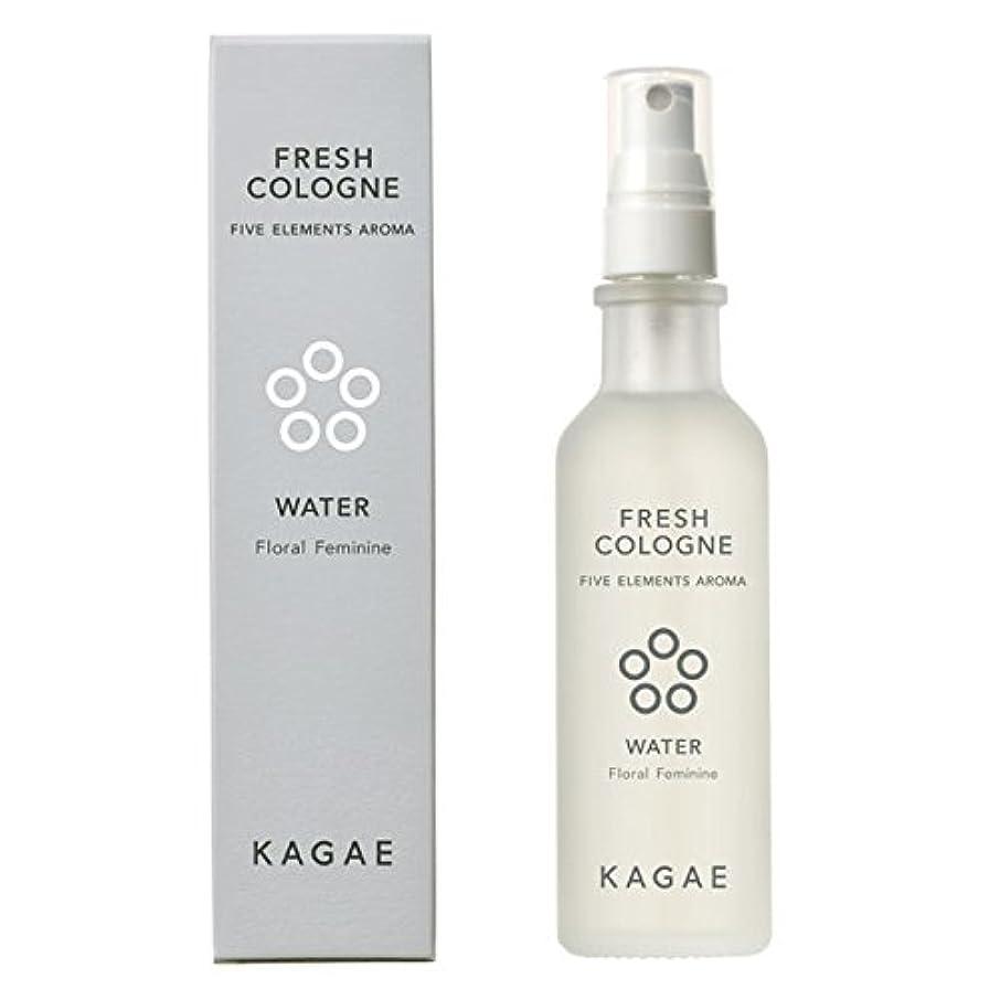 私達重要性傾斜カガエ(KAGAE) フレッシュコロン ウォーター