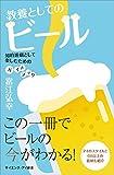 教養としてのビール 知的遊戯として楽しむためのガイドブック (サイエンス・アイ新書)