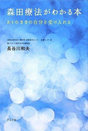 森田療法がわかる本―ありのままの自分を受け入れるの詳細を見る