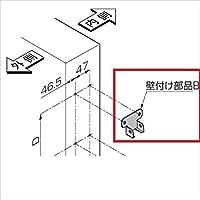 LIXIL TOEX プログコートフェンスF4型 壁付け部品B(2個入り・片側分)  【リクシル】 【アルミフェンス 柵】 アルミ形材カラー シャイングレー