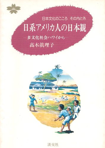 日系アメリカ人の日本観―多文化社会ハワイから (日本文化のこころ その内と外)