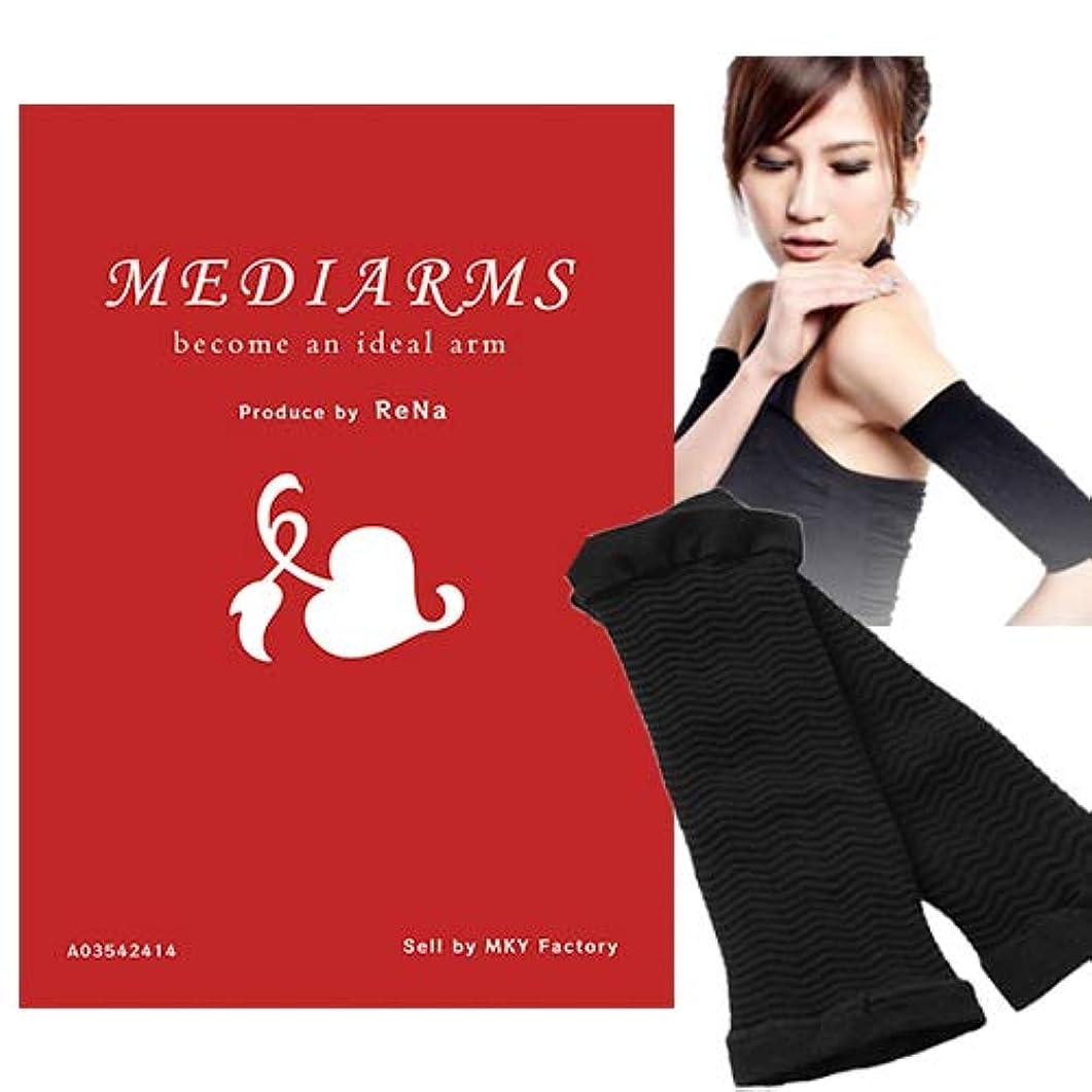 無駄に疑い者最大化するメディアームズ MediArms 二の腕シェイパー (1個セット(2枚))