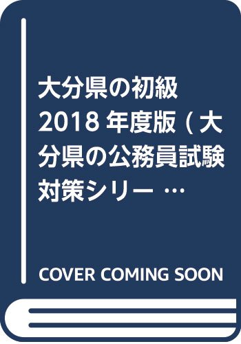大分県の初級 2018年度版 (大分県の公務員試験対策シリーズ)の詳細を見る