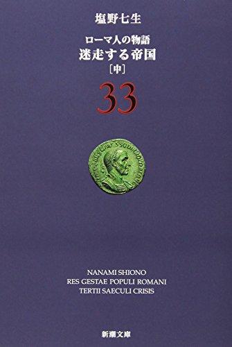 ローマ人の物語〈33〉迷走する帝国〈中〉 (新潮文庫 (し-12-83))の詳細を見る