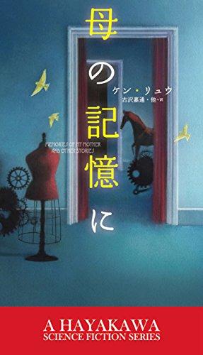 母の記憶に (新☆ハヤカワ・SF・シリーズ)の書影