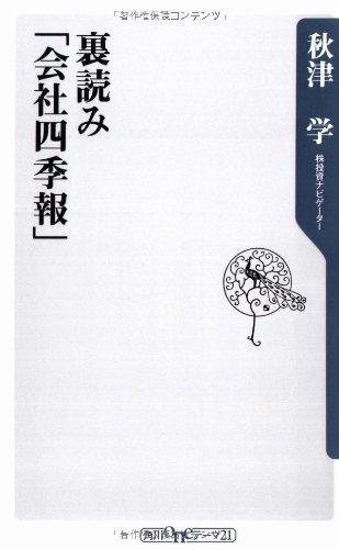 裏読み「会社四季報」 (角川oneテーマ21)の詳細を見る
