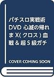 パチスロ実戦術DVD 心滅の帰れまX(クロ...