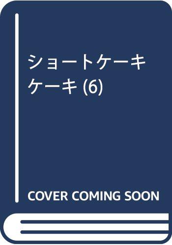 ショートケーキケーキ 6 (マーガレットコミックス)