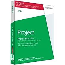 Microsoft Office Project Professional 2013 アカデミック [プロダクトキーのみ] [パッケージ] [Windows版](PC2台/1ライセンス)