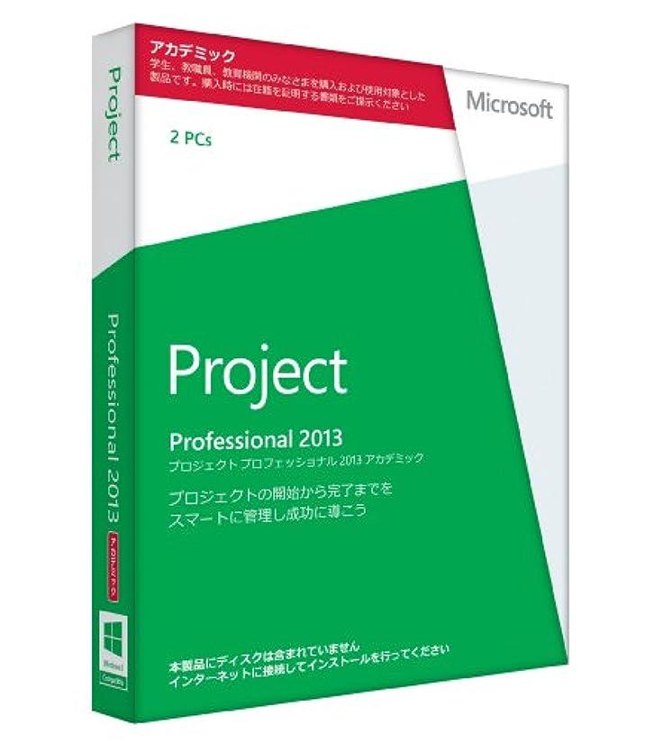 スーパー童謡軽く【旧商品/2016年メーカー出荷終了】Microsoft Office Project Professional 2013 アカデミック [プロダクトキーのみ] [パッケージ] [Windows版](PC2台/1ライセンス)