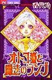 オトコ姫と魔法のランプ / 香代乃 のシリーズ情報を見る