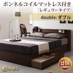 コンセント付き収納ベッド【Ever】エヴァー【ボンネルコイルマットレス:レギュラー付き】ダブル ダークブラウン