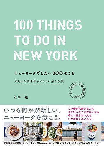 ニューヨークでしたい100のこと 大好きな街を暮らすように楽しむ旅