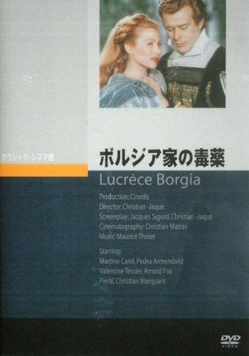 ボルジア家の毒薬 [DVD]