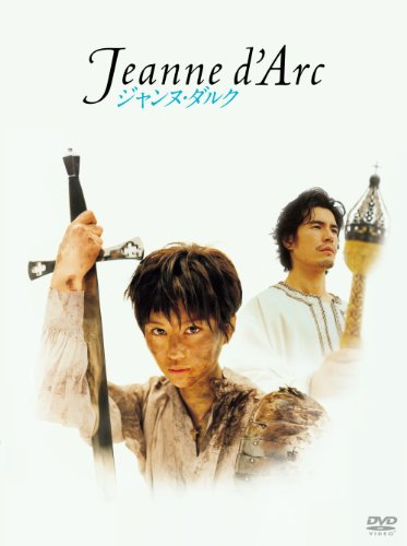 舞台「ジャンヌ・ダルク」 [DVD]