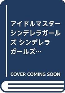 アイドルマスター シンデレラガールズ シンデレラガールズ劇場(9) (電撃コミックスEX)