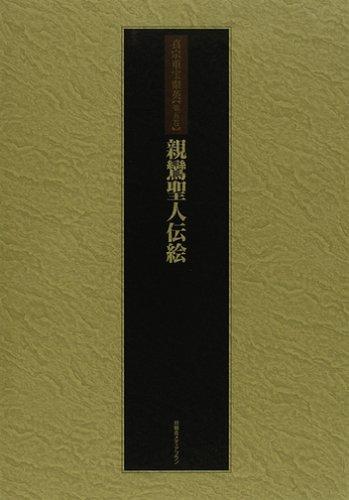 真宗重宝聚英 (第5巻) 親鸞聖人伝絵