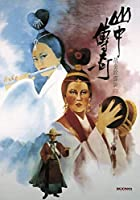 Legend of the Mountain【DVD】 [並行輸入品]