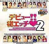 デビュー!!初エッチ(2) [DVD]