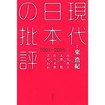 現代日本の批評 2001-2016 (文芸第一)
