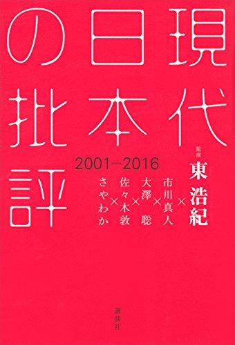 [画像:現代日本の批評 2001-2016 (文芸第一)]