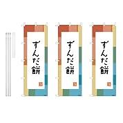 デザインのぼりショップ のぼり旗 3本セット ずんだ餅 専用ポール付 レギュラーサイズ(600×1800) 標準左チチテープ DMG304