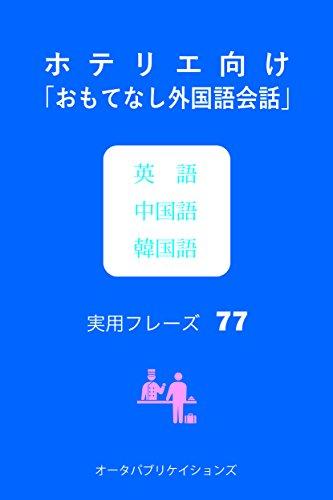ホテリエ向け「おもてなし外国語会話」英語 中国語 韓国語実用フレーズ77