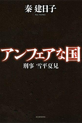 アンフェアな国 (刑事 雪平夏見)