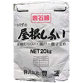シマダ物産 屋根しっくい(漆喰)白(ホワイト)20kg 5袋セット