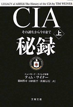 CIA秘録〈上〉―その誕生から今日まで (文春文庫)