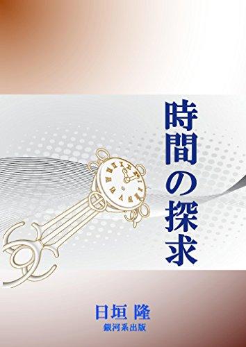 [画像:時間の探求 (日垣隆 短編コレクション-21)]
