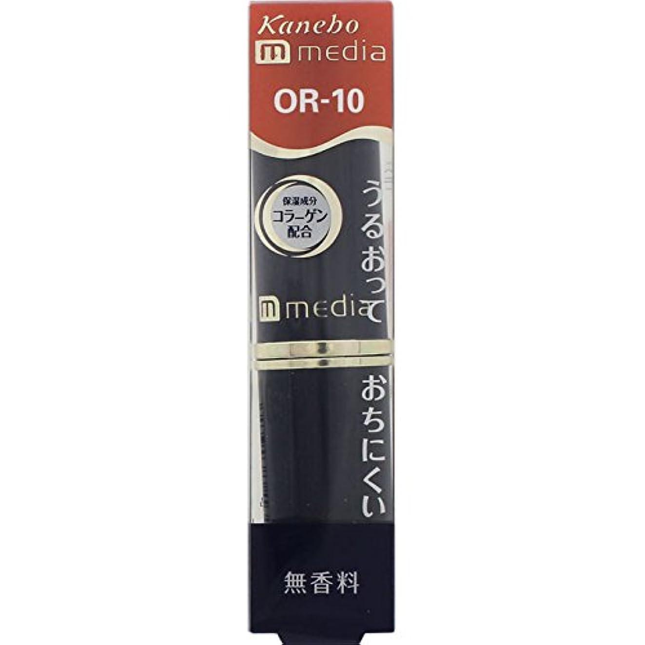カネボウ メディア(media)クリ-ミィラスティングリツプA カラー:OR-10